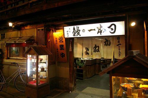 Eel Restaurant, Downtown Kyoto